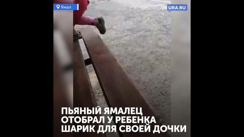 Пьяный ямалец отобрал у чужого ребенка шарик ради своей дочери которую потом натравил на прохожих