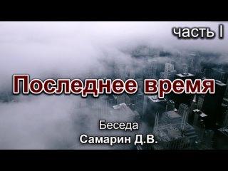 Последнее_время_1__Самарин_Д_В_