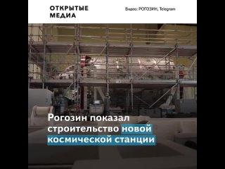 Россия планирует уйти с МКС в 2025 году. Рогозин показал строительство новой орбитальной станции