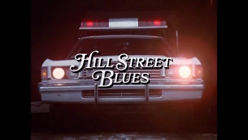 Блюз Хилл стрит Hill Street Blues 1 сезон 9 серия 1981 Перевод Андрей Дольский