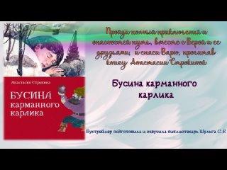 """Буктрейлер к  книге А. Строкиной """"Бусина карманного карлика"""""""