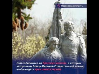 Помнить и содержать в порядке! В Помнить и содержать в порядке! В Солнечногорске состоялся  автопробег по местам боевой Славы