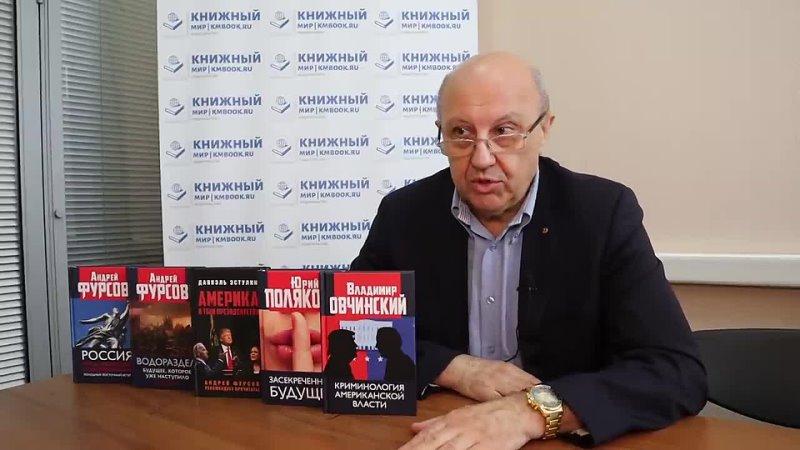 Андрей Фурсов о кризисе человечества об уничтожение среднего класса о 21 м бунтарском веке