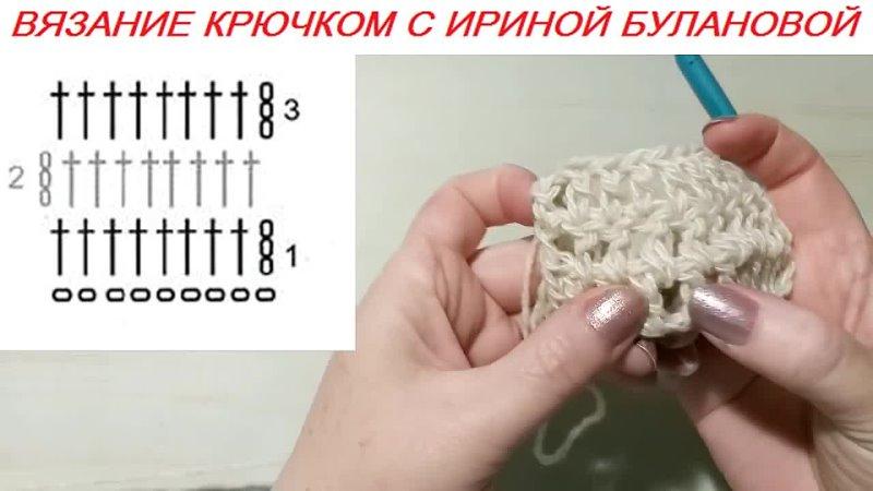 Легкий узор крючком для топа (Ирина Буланова)