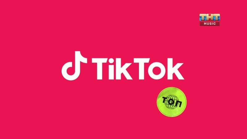 Топ ТикТок (ТНТ Music, 18.04.2021) 4 выпуск