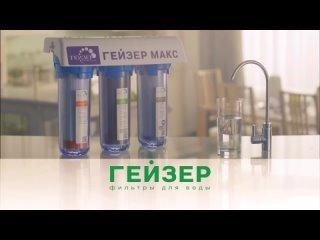 Geizer MAX: ТАКАЯ РЕКЛАМА водяным фильтрам и не СНИЛАСЬ!