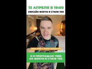 Антон Богданов приглашает на TED