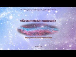 """Виртуальная книжная выставка """"Космическая одиссея"""""""
