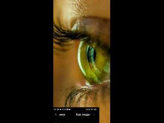 """""""Как люди смотрят друг на друга... """"  Автор - Ирина Самарина-Лабиринт. (Чтец - Рина Шендра)"""
