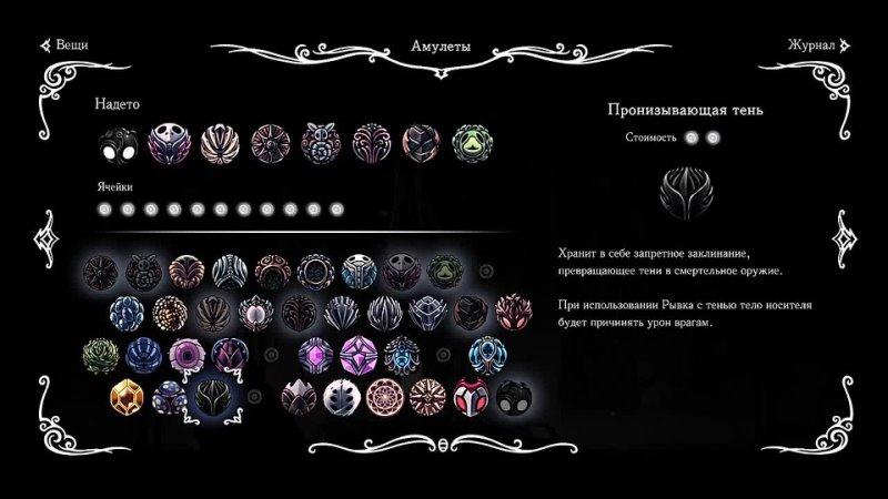 [Филин] Путь Боли Hollow Knight 15