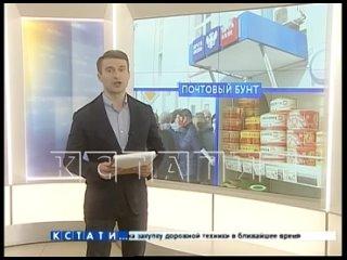 Отказавшись наживаться на пенсионерах, работники почты в Дзержинске устроили забастовку. Нижний Новгород.
