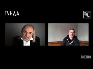 Виктор Косаковский и Хоакин Феникс обсуждают «Гунду»