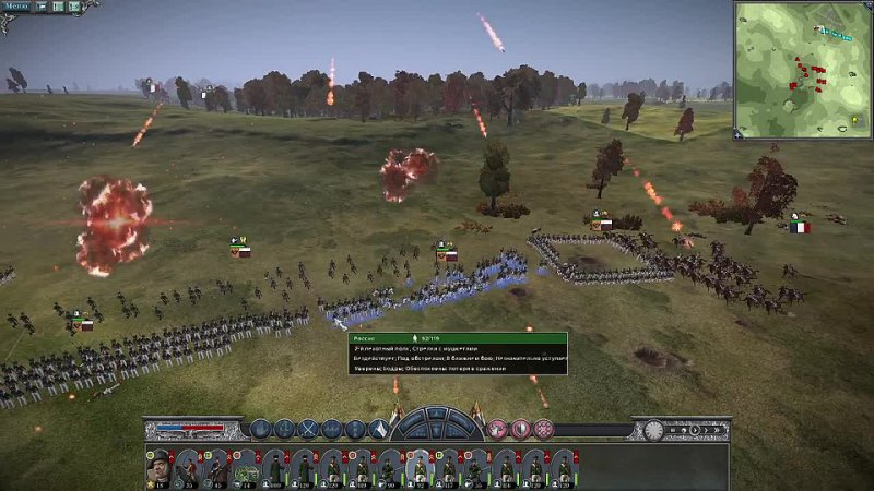 Наполеон тотал вар играем за Россию