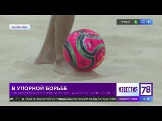 """ПФК """"Кристалл"""" одолел Сборную России"""