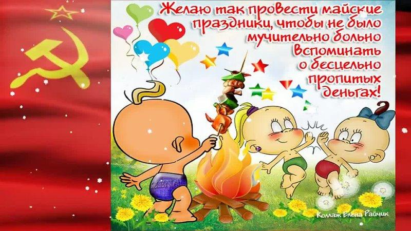 С 1 мая Шуточное поздравление Веселых майских праздников (720p)