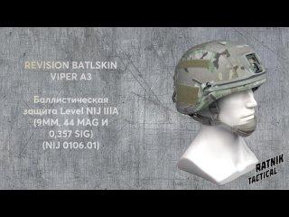 REVISION BATLSKIN VIPER A3 (Galvion)