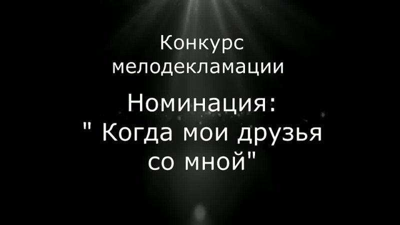 Лышенко Алена, 5 класс, МКОУ Новокиевская СШ Лион Измайлов Монолог о дружбе