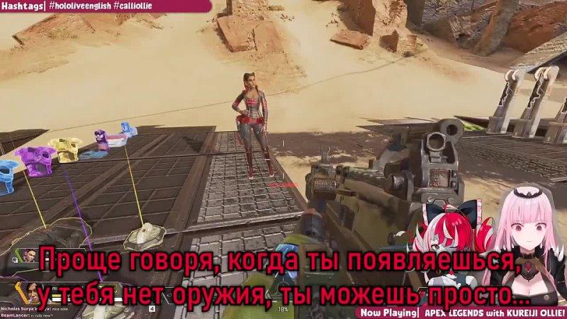 [VTubersRuSubs] Калли использует Олли как боксерскую грушу【HololiveRu Sub】