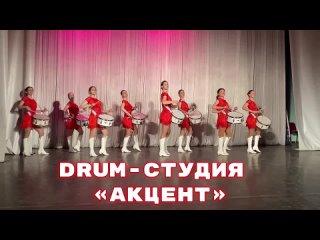 DRUM - СТУДИЯ «АКЦЕНТ» ПРИГЛАШАЕТ НА КОНЦЕРТ 11 АПРЕЛЯ!