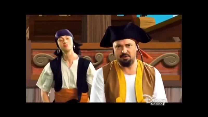 OST Джейк и пираты Нетландии Пиратский язык Канал Disney