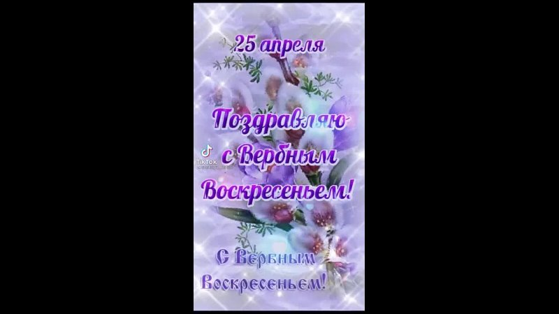 25 апреля поздравляю с Вербным воскресеньем