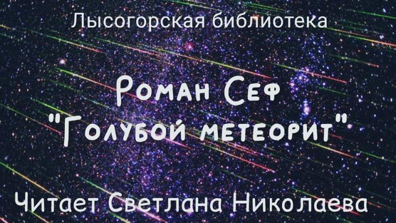 Р Сеф Голубой метеорит Читает Светлана Николаева Лысые Горы