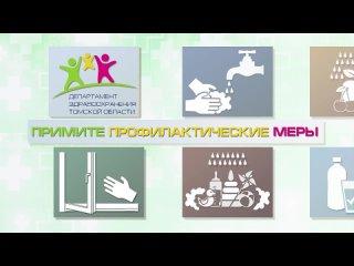 Профилактика вирусных кишечных инфекций