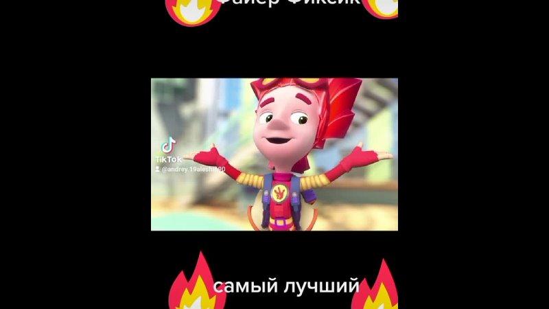 Файер Фиксик