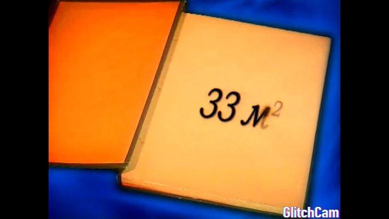33 квадратных метра Вступление