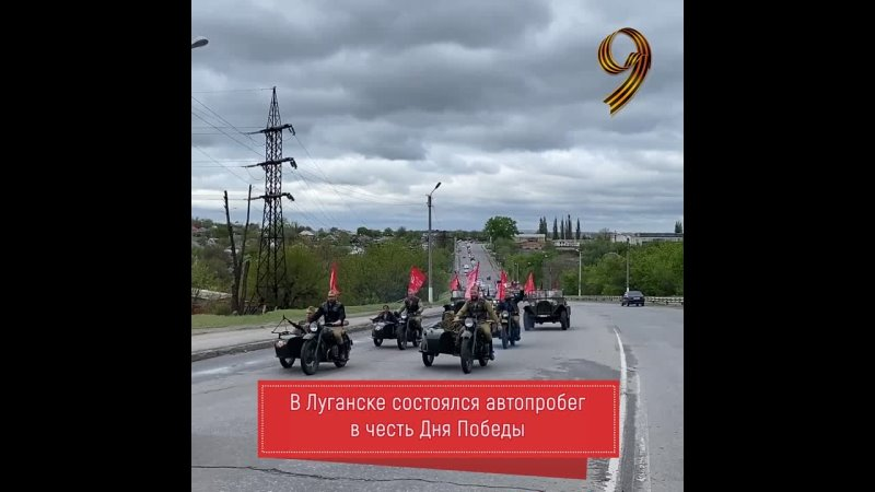 В Луганске прошёл автопробег в честь Дня Победы