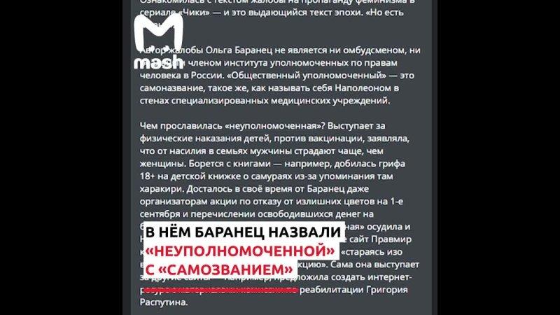 Уполномоченная по правам семьи требует от Оксаны Пушкиной миллион рублей за пост в телеграме