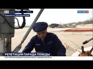 Во Владивостоке прошла репетиция воздушной части к...