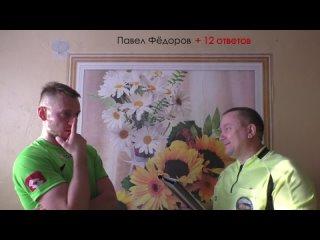Эрудит ЗФФ- 2 сезон (Павел Фёдоров) 1место