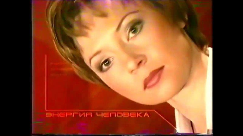 Промо Новостей в наступлении (РТК_СТС [Екатеринбург], 2004 г.)