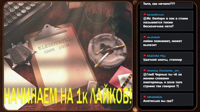 Sledovatel GameShow Все концовки Мику или Алиса БЕСКОНЕЧНОЕ ЛЕТО Everlasting Summer на русском