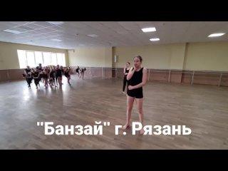 """Коллектив """"Банзай"""" г.Рязань постановщик хореограф Антон Косов"""