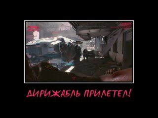 Дирижабль Прилетел! (Cyberpunk 2077)