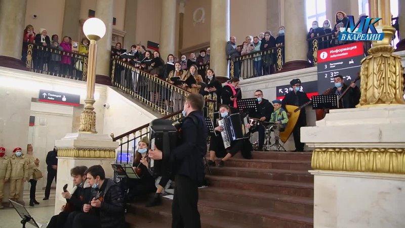 Концерт на ж д вокзале Петрозаводска 8 05 2021 Карелия День Победы