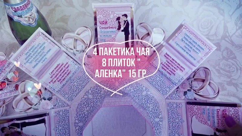ТОРТ МАКСИ СВАДЕБНЫЙ ВАЛЬС на шампанское 750 мл
