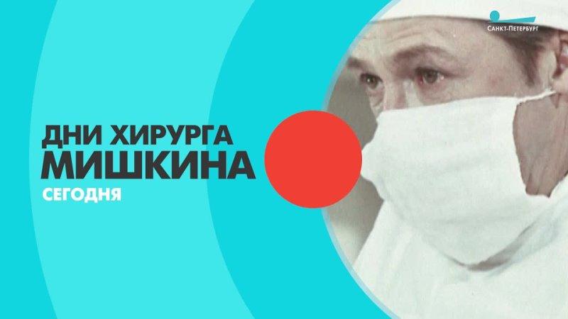 Фильм Дни хирурга Мишкина