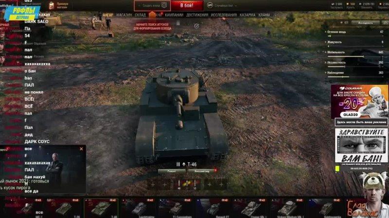 глад валакас поздравляет танкистов с 8 мартом