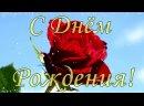 видеооткрытка_с_днем_рождения_в_апреле.mp4