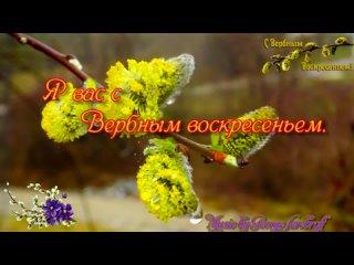 Поздравление_с_Вербным_Воскресеньем
