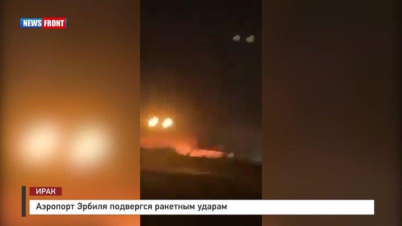 Иракский аэропорт подвергся ракетным ударам
