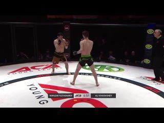 [ACA MMA] ACA YE 18 Рамазан Юзъяшаров Грозный VS Али Хадашев Москва