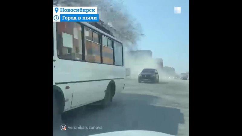 Пыльные бури в Новосибирске