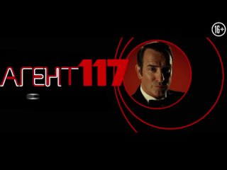 """""""Агент 117: Из Африки с любовью"""""""