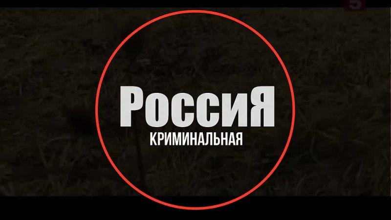 ПРОПАВШАЯ НЕВЕСТА ВНЕ ЗАКОНА Криминальное видео Криминальная Россия mp4