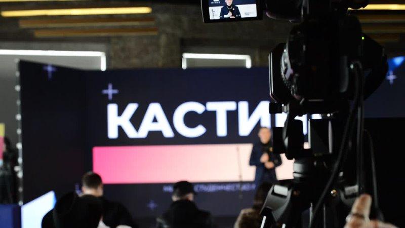 Кастинг Мистер студенчество Москвы 2021