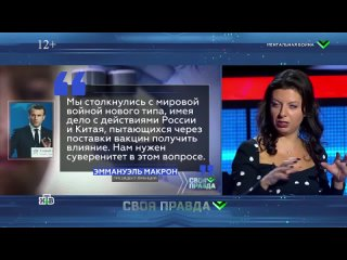 SIMONIAN20210329 Маргарита Симоньян. Фрагменты программы  Своя правда  26 марта, 2021
